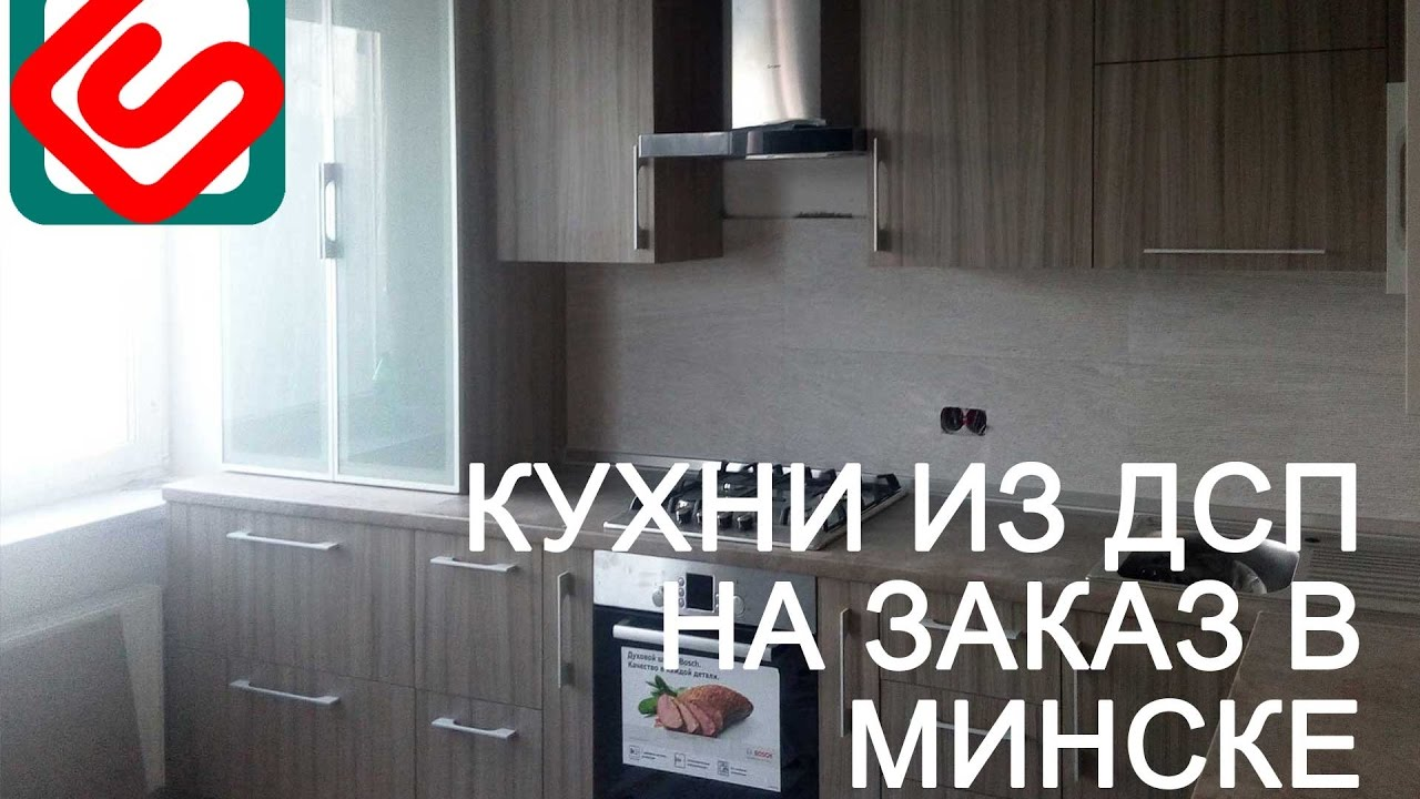 Качественные кухни под заказ в Минске 2017 Kmaster by - YouTube