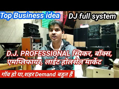DJ Amplifiers, Speakers & light Wholesale Market Delhi  !!