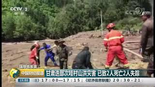[中国财经报道]强降雨来袭 甘肃迭部次哇村山洪灾害 已致2人死亡2人失踪| CCTV财经