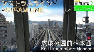 【4K前面展望】アストラムライン(広域公園前~本通)