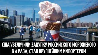 США увеличили закупку российского мороженого в 4 раза, став крупнейшим импортером