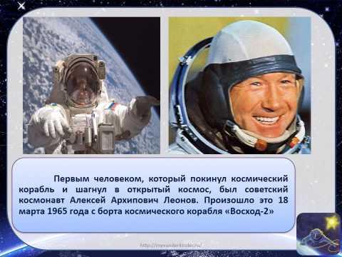 """Презентация для детей """"Путешествия в космос"""""""