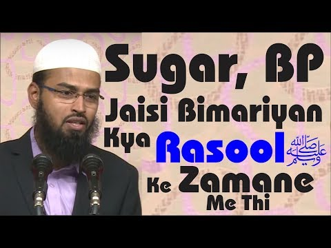 sugar-blood-pressure-bp-jaisi-bimariyaan-kya-ye-rasool-allah-ﷺ-ke-zamane-mein-thi-by-@adv.-faiz-syed
