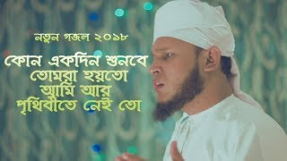 Video কোনো একদিন - new bangla islamic song 2018। new bangla gojol download MP3, 3GP, MP4, WEBM, AVI, FLV Juni 2018