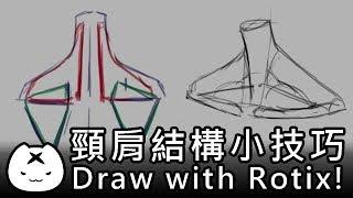 RotiX聊繪畫—頸肩結構小技巧