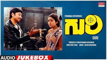 Guri Kannada Movie Songs Audio Jukebox | Dr. Rajkumar, Archana | Kannada Old Hit Songs