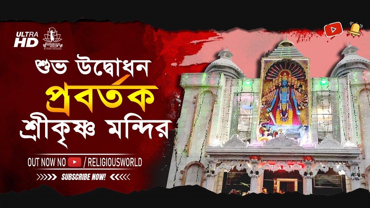 শুভ উদ্বোধন প্রবর্তক শ্রীকৃষ্ণ মন্দির  || Grand Opening Pabartak Sri Krishna Mandir || Bangladesh