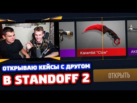 ОТКРЫВАЮ КЕЙСЫ С ДРУГОМ В STANDOFF 2!