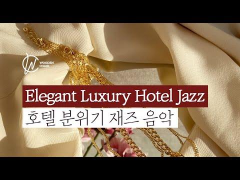 24hour 🍹고급스러운 호텔 라운지 음악ㅣRelaxing Instrumental Jazz Lounge for hotels🥃ホテルのためのリラックスしたインストゥルメンタルジャズラウンジ