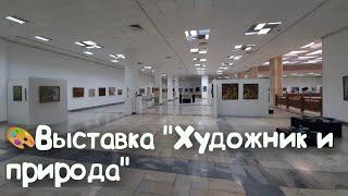 """Выставка """"Художник и природа"""" в Центральном выставочном зале Академии художеств"""