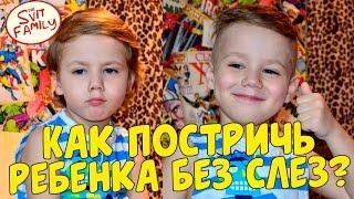 Как постричь ребенка без слез. Детская стрижка Undercut дома.(В этом видео мы покажем как постричь ребенка без слез. Как самостоятельно сделать детскую стрижку Undercut..., 2016-04-21T18:16:53.000Z)