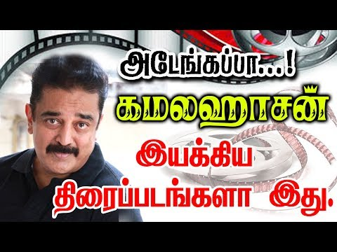 Director Kamal Haasan Given So Many Hits For Tamil Cinema| List Here With Poster.