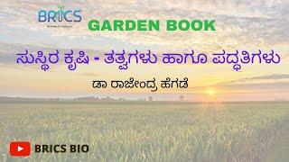 ಸುಸ್ಥಿರ ಕೃಷಿ - ತತ್ವಗಳು ಹಾಗೂ ಪದ್ಧತಿಗಳು, Principles And Practices Of Sustainable Agriculture
