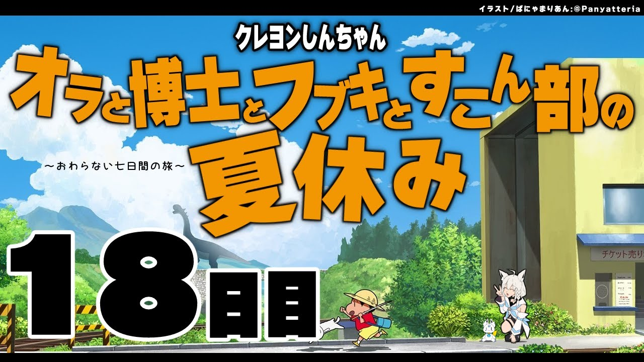 [Day 18]Ora, Dr., Fubuki, and Konbu's summer vacation[Holo Live / Shirakami Fubuki]