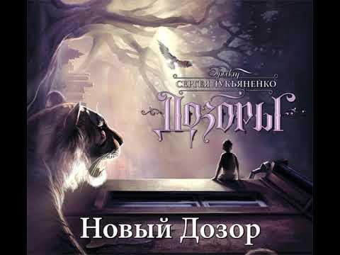 Сергей Лукьяненко – Новый Дозор. [Аудиокнига]