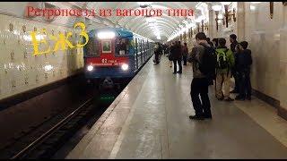 Ретро-поезд из вагонов Еж3