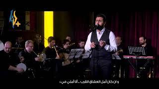 أنا توب عن حبك - محمود الحداد