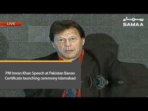 PM Imran Khan Speech at Pakistan Banao Certificate launching ceremony Islamabad | SAMAA TV