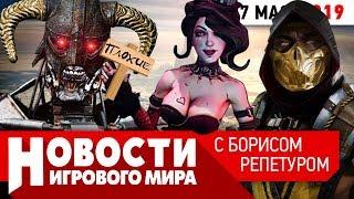 ПЛОХИЕ НОВОСТИ Borderlands 3, Skyrim для Skynet, рабство в Epic Games, Mortal Kombat 11 за $6,5 тыс.