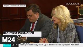 Смотреть видео Голикова рассказала о помощи пострадавшим в Забайкалье - Москва 24 онлайн