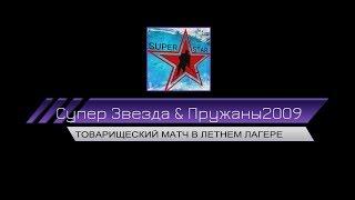 Товарищеский матч Летний лагерь г Пружаны 2018г