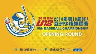 20180814-1 U12亞洲少棒錦標賽 印尼vs日本 thumbnail