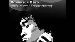 Кино - Кончится Лето (DJ Makonя 4ever Club Mix)