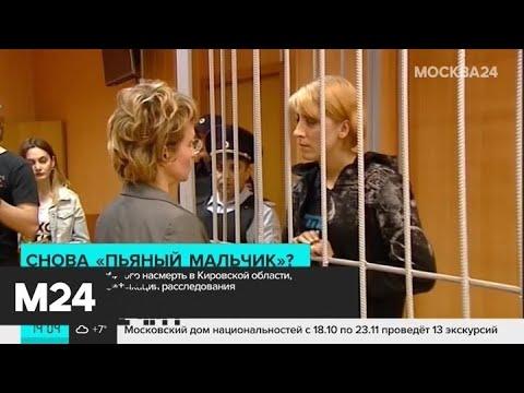 Отец сбитого мальчика из Кировской области заявил о фальсификации экспертизы - Москва 24
