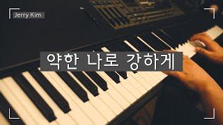 약한 나로 강하게 Piano Cover by Jerry Kim [#worship #ccm #hymn]