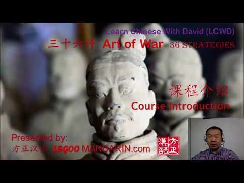 36 strategies 三十六计 Promo Video