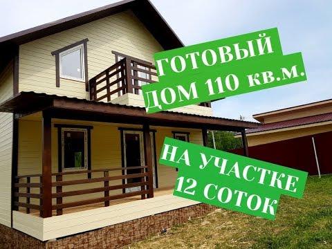 Готовый дом в деревне Малахово! Тульская область, Заокский район.
