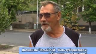 Голос Севастополя: должен ли Алексей Чалый быть губернатором города героя