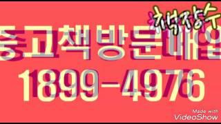 대전청주.세종.천안.중고서적1899-4976 /대전청주…