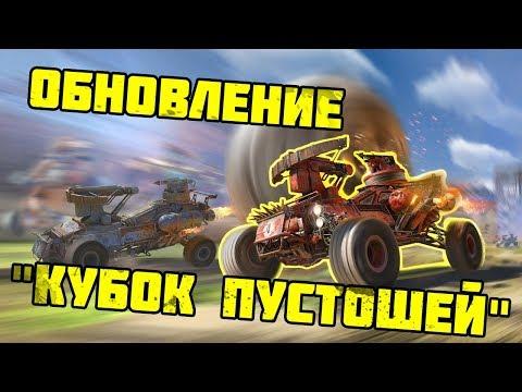 Обзор обновления 0.10.70 «Кубок Пустошей» / Crossout