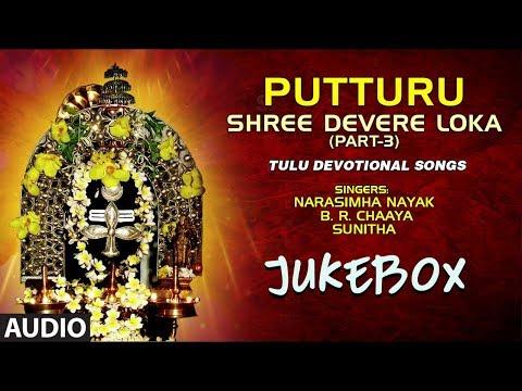 Putturu Shree Devere Loka (Part-3) || Narasimha Nayak, B.R. Chaaya || Tulu Devotional Songs