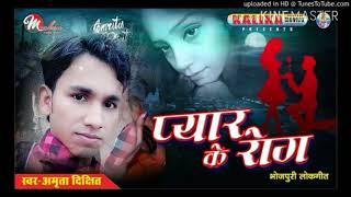 Pyar Ka Rog Laga Ke Chhora Sathi Re