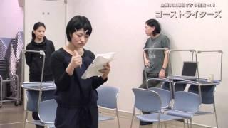 アイドリング!!!野元愛と真凛が出演する企画演劇集団ボクラ団義「ゴース...