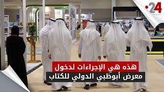 هذه هي الإجراءات لدخول معرض أبوظبي الدولي للكتاب