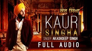 Kaur Singha (Full Audio) | Akashdeep Singh Ft. VPM Studios | Latest Punjabi Song 2016
