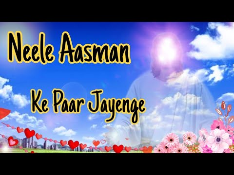 Neele Aasman ke paar jayenge....Christian hindi songs####1
