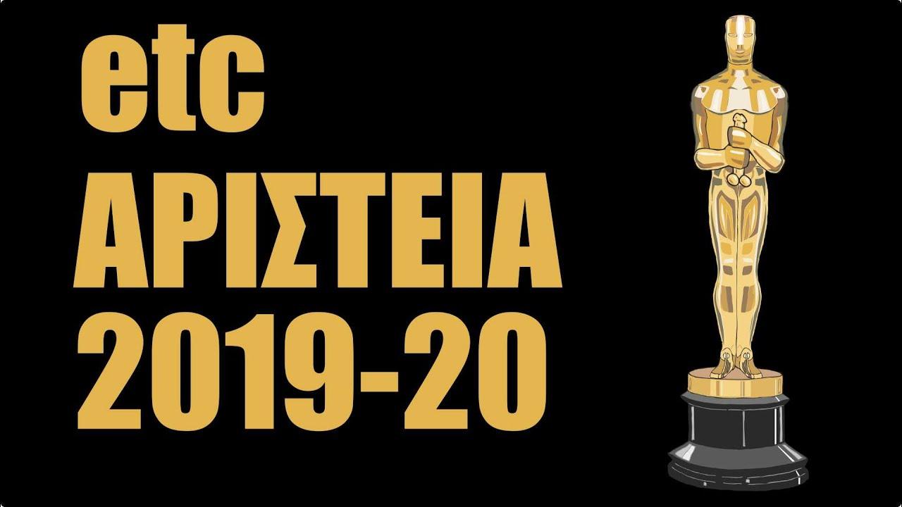 Απονομή etc-Αριστείων 2019-20 - Student etc-Awards 2019-20