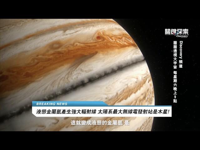 關鍵探索EP2 - 太陽雙胞胎?地球守護者? -- 最殘暴的木星