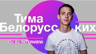 Тима Белорусских – о популярности, новом альбоме и песне Незабудка INTERVIEW| On Air