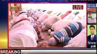 मेवात !! पवित्र माह रमजान अलविदा जुम्मा की नमाज अता की , 9 am होगी ईद नमाज