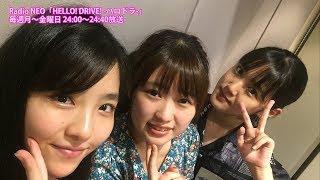 Radio NEO「HELLO! DRIVE! -ハロドラ-」 出演:小関舞(カントリー・ガ...