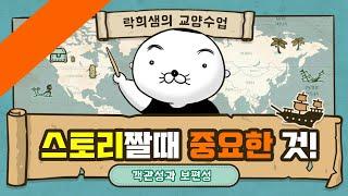 미공개 손 드로잉 영상+스토리, 뭣이 중헌디? 【락희샘…