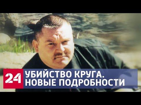 Смотреть Кто убил Михаила Круга? Новые подробности спустя 17 лет - Россия 24 онлайн