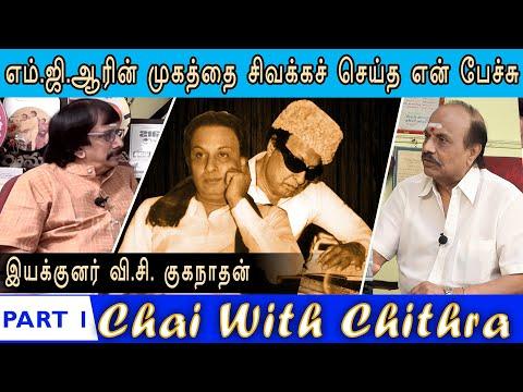 ஜெய்சங்கர் எப்படிப்பட்டவர் ?  | Chai With Chithra | V.C.Guhanathan | Part 1