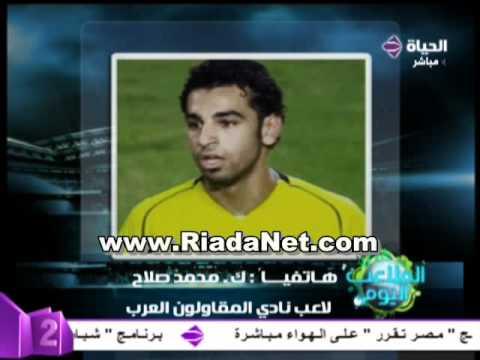 اتصال تليفونى مع محمد صلاح لاعب المقاولون العرب Riadanet Com Youtube