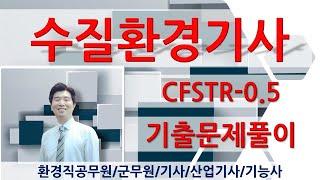 수질환경기사 기출문제풀이-수질오염개론-CFSTR 0.5…